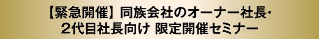【緊急開催】同族会社のオーナー社長・2代目社長向け限定開催セミナー