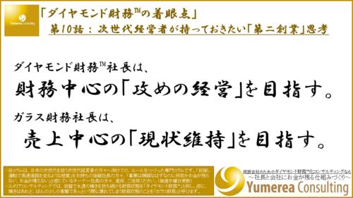 第10話_WEB横500.png