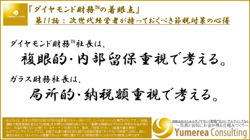 第11話_WEB横500 FB縦200.png