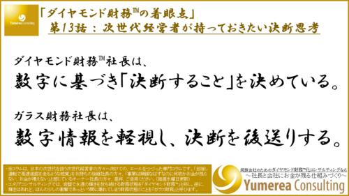 第13話_WEB横500 FB縦200.png