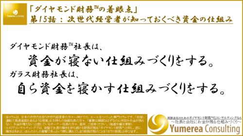 第15話_WEB横500 FB縦200.png