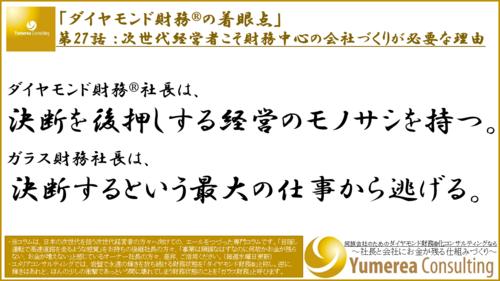 第27話_WEB横500・-FB縦200.png