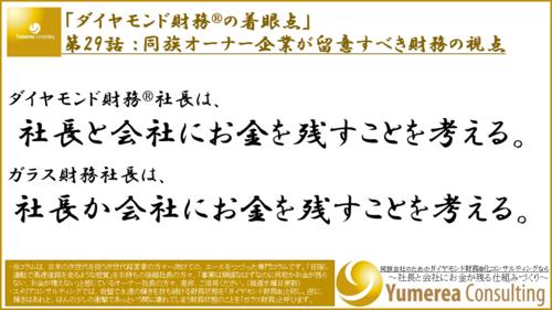 第29話_WEB横500・-FB縦200.png