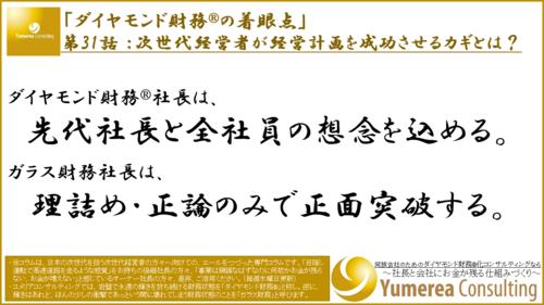 第31話_WEB横500・-FB縦200.png
