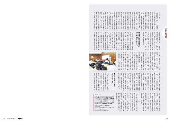 ビッグライフ21_2015年10月号本文ウラ.jpg