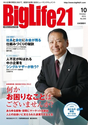 ビッグライフ21_2015年10月号表紙.jpg