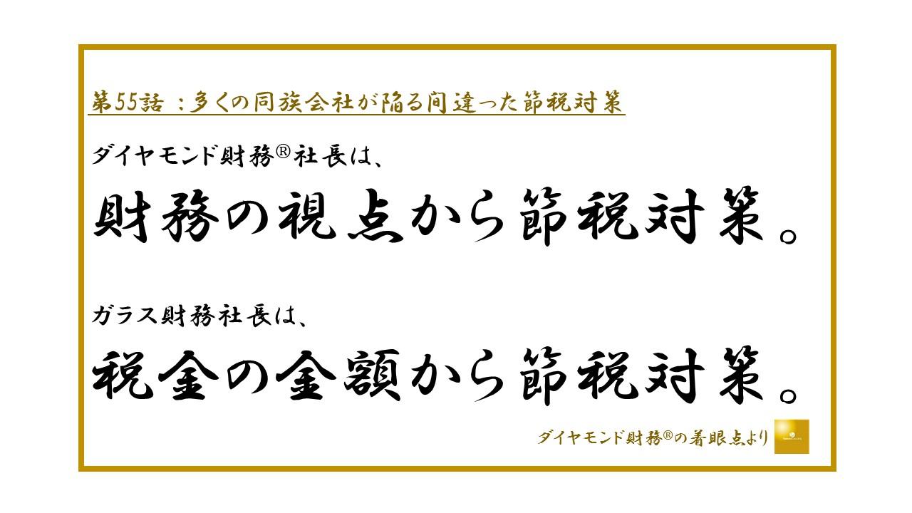 第55話_フルサイズ_JPEG横500.ppt