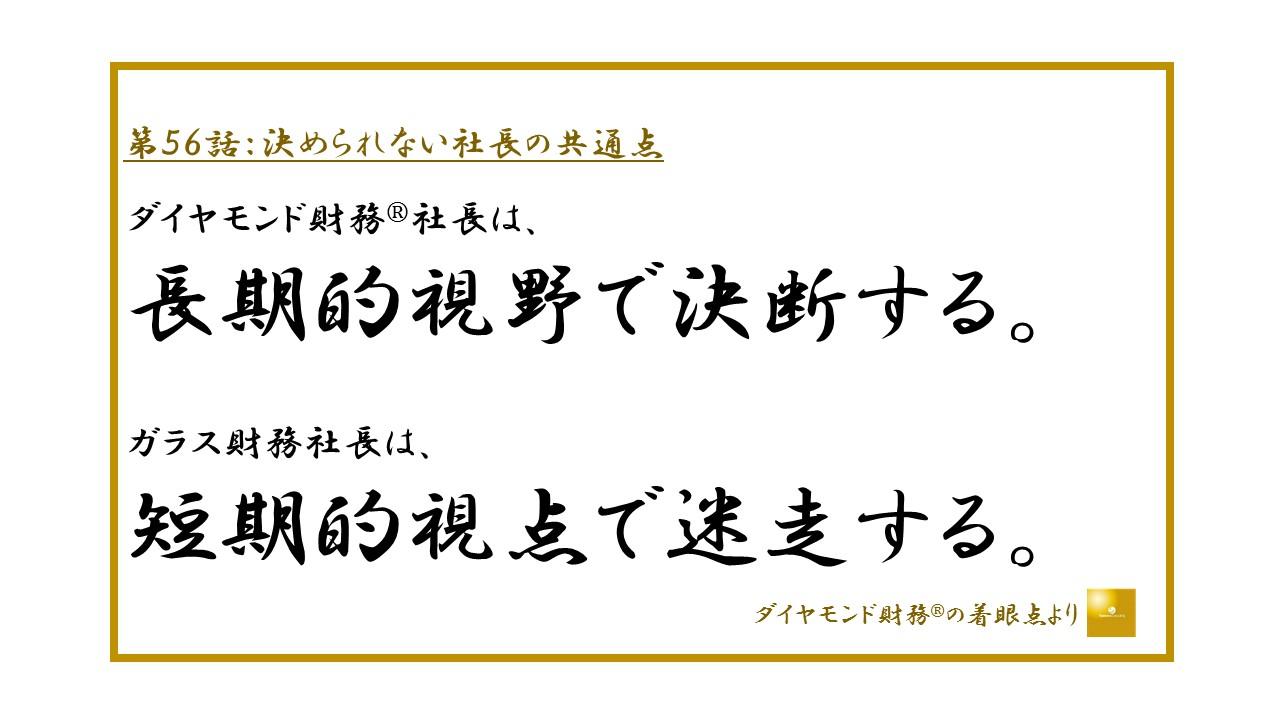 第56話_フルサイズ_JPEG横500.ppt