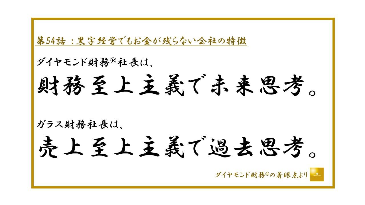 第54話_フルサイズ_JPEG横500.ppt -