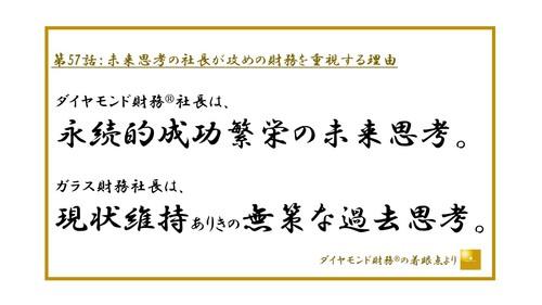 第57話_JPEG横500.ppt.jpg