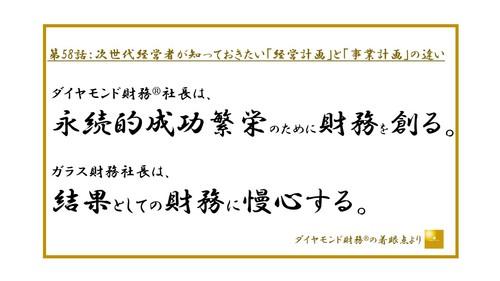 第58話_JPEG横500.ppt.jpg