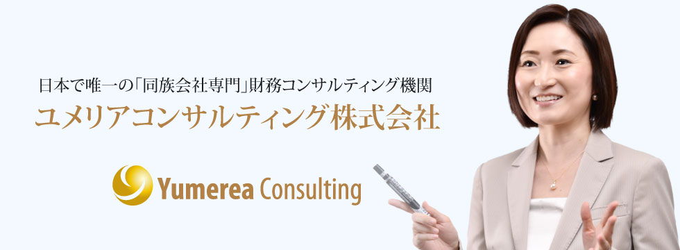 日本で唯一の「同族会社専門」財務コンサルティング機関 ユメリアコンサルティング株式会社