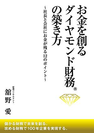 お金を創る「ダイヤモンド財務®」の築き方-表紙