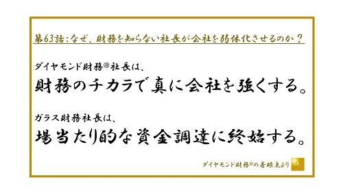 第63話_JPEG横500.ppt
