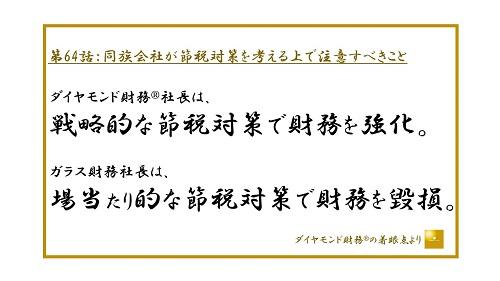 第64話_JPEG横500.ppt