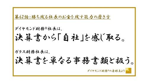 第62話_JPEG横500.ppt