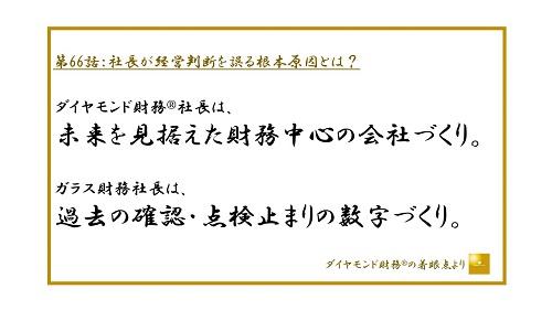 第66話_JPEG横500.ppt