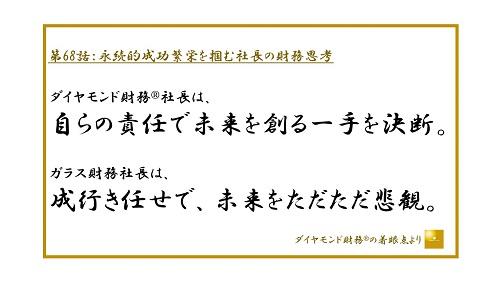 第68話_フルサイズ_JPEG横500.ppt