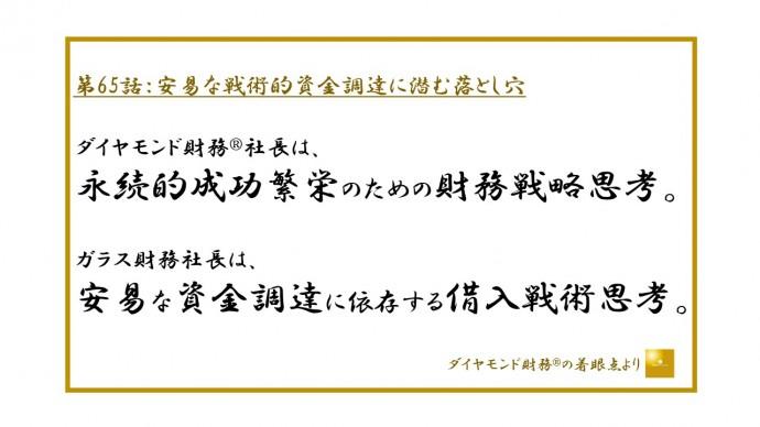 第65話_JPEG横500.ppt