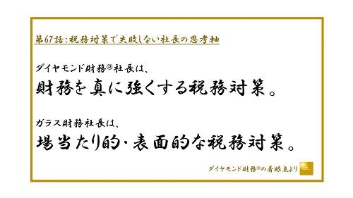 第67話_JPEG横500.ppt