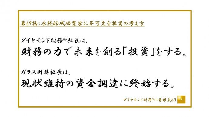 第69話_フルサイズ_JPEG横500.ppt