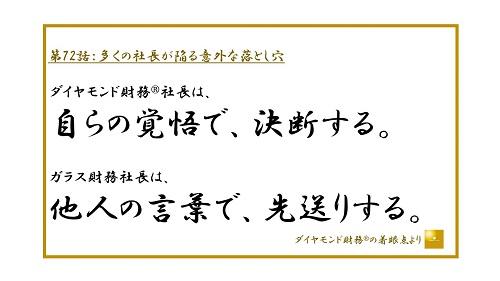 第72話_フルサイズ_JPEG横500.ppt