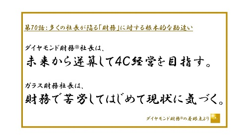 第70話_フルサイズ_JPEG横500.ppt
