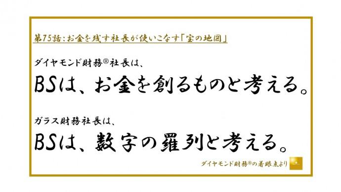 第75話_フルサイズ_JPEG横500.ppt