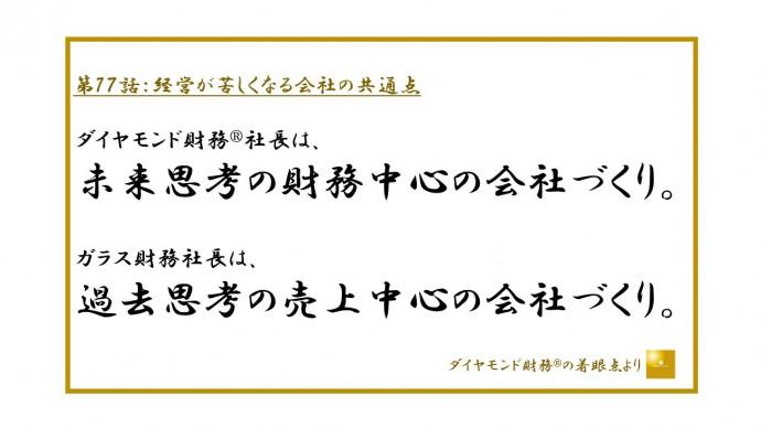第77話_フルサイズ_JPEG横500.ppt