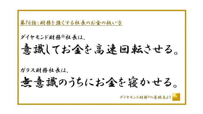 第76話_フルサイズ_JPEG横500.ppt