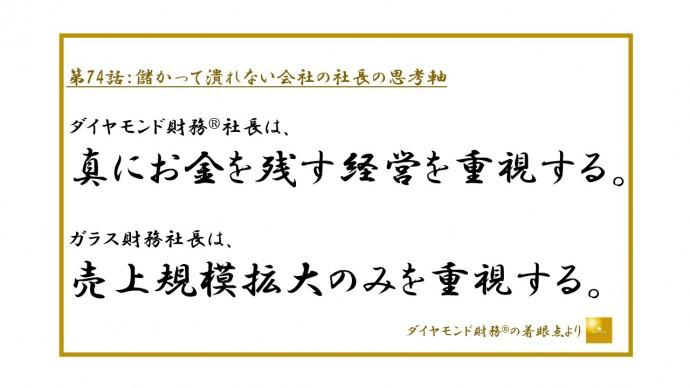 第74話_フルサイズ_JPEG横500.ppt