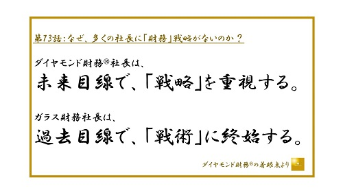 第73話_フルサイズ_JPEG横500.ppt