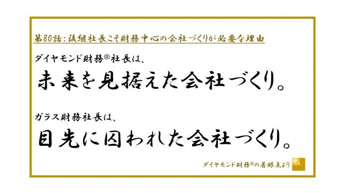 第80話_フルサイズ_JPEG横500.ppt