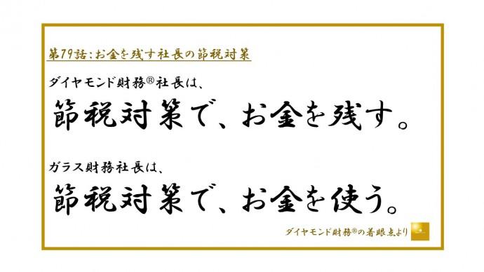 第79話_フルサイズ_JPEG横500.ppt