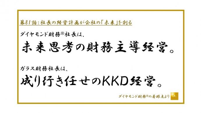 第81話_フルサイズ_JPEG横500.ppt