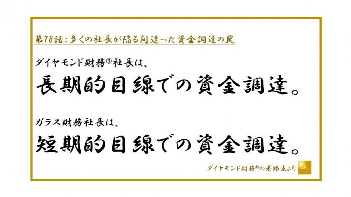 第78話_フルサイズ_JPEG横500.ppt