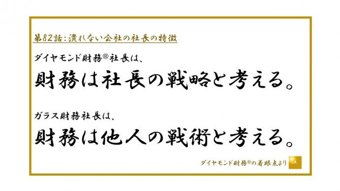 第82話_フルサイズ_JPEG横500.ppt