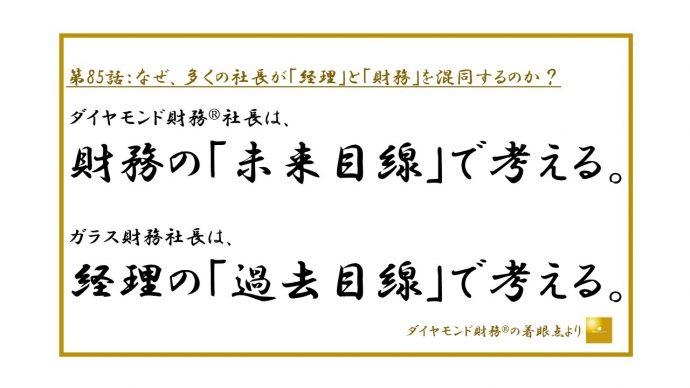第85話_フルサイズ_JPEG横500.ppt