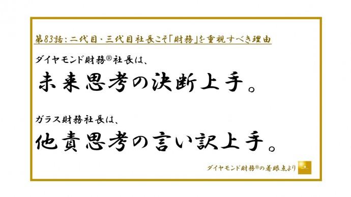 第83話_フルサイズ_JPEG横500.ppt