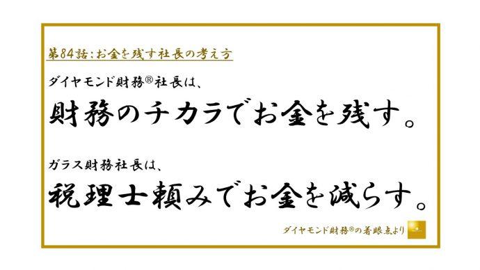 第84話_フルサイズ_JPEG横500.ppt