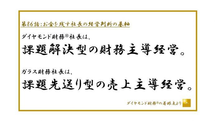 第86話_フルサイズ_JPEG横500.ppt