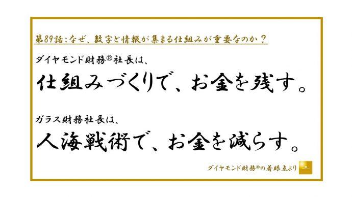 第89話_フルサイズ_JPEG横500.ppt