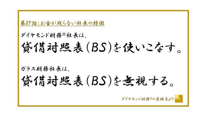 第87話_フルサイズ_JPEG横500.ppt