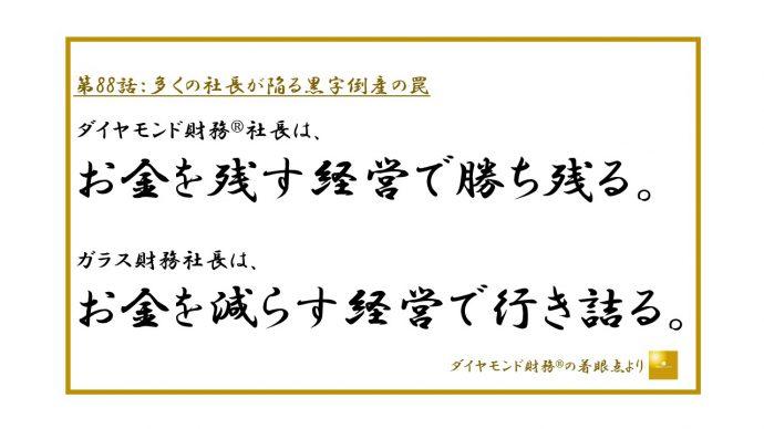 第88話_フルサイズ_JPEG横500.ppt