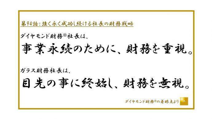 第94話_フルサイズ_JPEG横500.ppt
