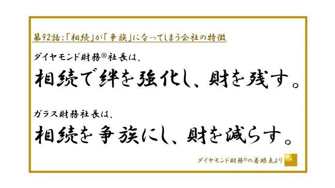 第92話_フルサイズ_JPEG横500.ppt
