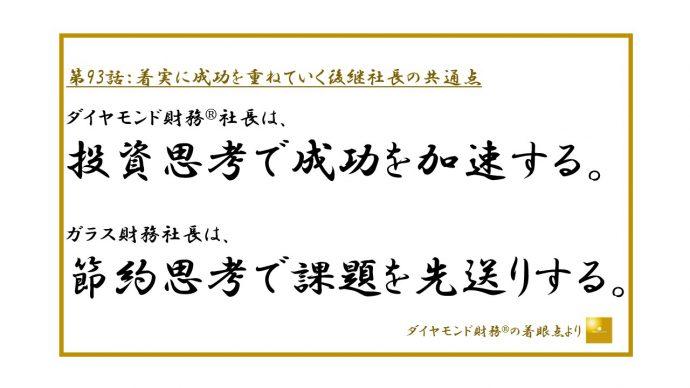 第93話_フルサイズ_JPEG横500_修正