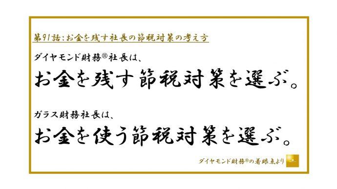 第91話_フルサイズ_JPEG横500.ppt
