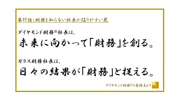 第97話_フルサイズ_JPEG横500.ppt