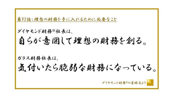 第95話_フルサイズ_JPEG横500.ppt